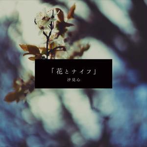 1st EP 「花とナイフ」