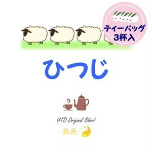 3杯入 ひつじ(ティーバッグ)