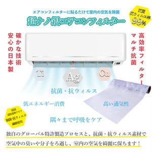 送料無料【抗菌・抗ウィルス】超ナノ銀エアコンフィルター×2箱セット