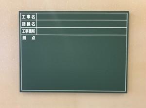 P4506-NA-002 工事現場写真用黒板 45cm×60cm