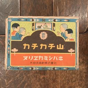 画劇 カチカチ山 ヌリエカミシバヰ/ユキオ・画
