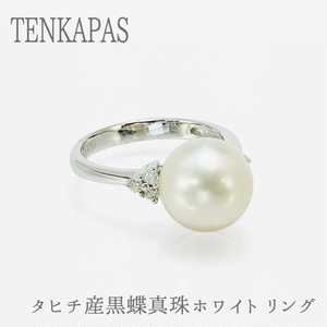 Pt900 ダイヤモンド 0.15ct タヒチ黒蝶真珠φ11mm (ホワイト) リング 13号