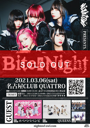 【3/6 NightOwl Presents「Bite the Night」@名古屋CLUB QUATTRO チェキ】 条件ノベルティ付き(メンバー指定可能)【BA093】
