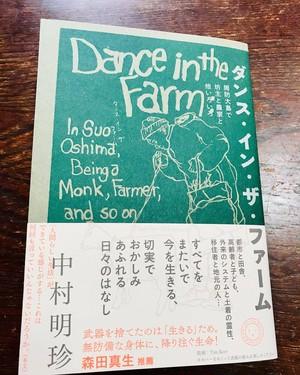 「ダンス・イン・ザ・ファーム 周防大島で坊主と農家と他いろいろ」 中村明珍 ※送料無料 ※特典あり