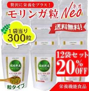 琉球新美 モリンガ粒ネオ(サプリメント)300粒×12袋セット【栄養機能食品】