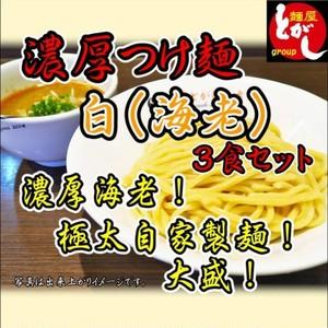 濃厚つけ麺・白(海老)3食セット