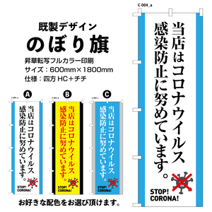 【C-004】コロナウイルス感染防止