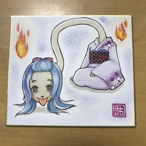【芸人怪奇倶楽部】rk2 色紙(寸松庵) ろくろ首座り