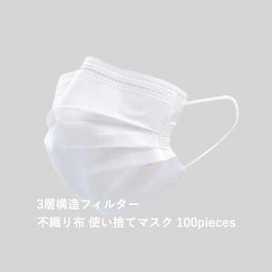 【数量限定】使い捨てマスク 100pieces