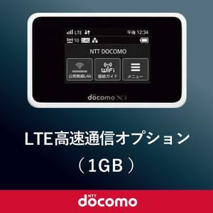 LTE高速通信オプション1GB