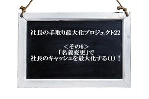 「名義変更」で 社長のキャッシュを最大化する(1)!◀小冊子(vol.6/22)▶