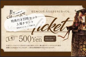 特別ポストカード付き入場チケット22枚セット