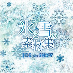 氷と雪の素材集1(SWST0118)
