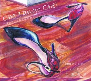 【『クレモナ』モダンタンゴ・ラボラトリ】|「Che Tango Che! -タンゴ、しなくっちゃ!-」