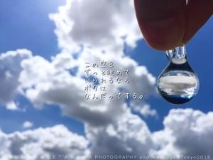 波動玉(空と海)