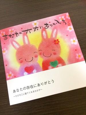 【10冊セット】大切なあなたにありがとう〜メッセージbook