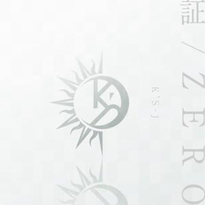 01.証(feat.Spaceninja)【1st digital single -HIPHOP side- 】