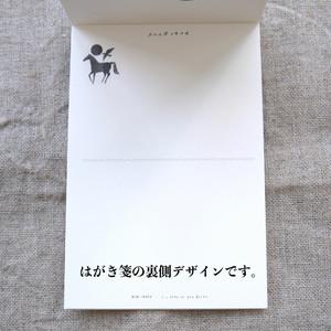 【表現社 cozyca products】西淑  はがき箋(view)