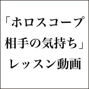 タロット 〜 ホロスコープ相手の気持ち【レッスン動画】