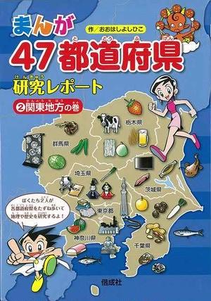 【バーゲンブック】まんが47都道府県研究レポート2 関東地方の巻  おおはし よしひこ
