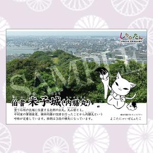 しろ凸たんポストカード(米子城内膳丸)