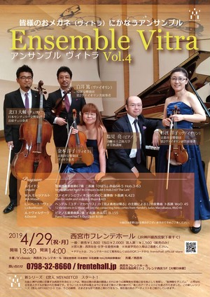 【宮人割】4/29 宮人「Ensemble Vitra」