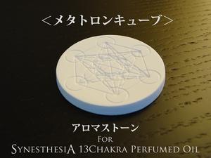 神聖幾何学アロマストーン【フラワーオブライフ】【メタトロンキューブ】