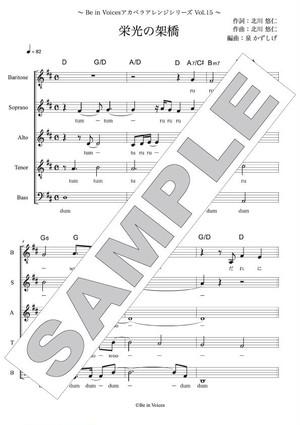 「栄光の架橋」アカペラ楽譜 5声