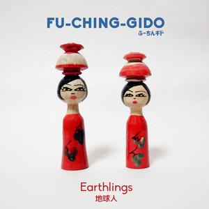 【NEW!!】FU-CHING-GIDO 最新アルバム『Earthlings 地球人』のCDリリース