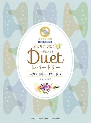 C・F調管用 オカリナで吹く デュエット・レパートリー 〜カントリー・ロード〜