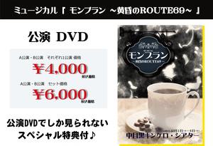 公演DVD(Bキャスト公演)