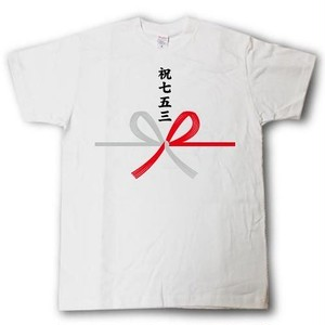 祝七五三 蝶結び 水引Tシャツ