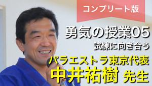 勇気の授業05|中井祐樹先生