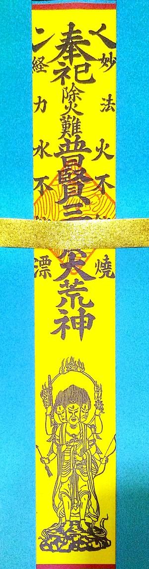 普賢三宝荒神札(キッチンのお札)