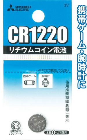 【まとめ買い=10個単位】でご注文下さい!(36-311)三菱 リチウムコイン電池CR1220G日本製  49K012