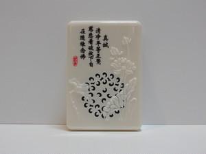 ブッダマシーン ポケット型 (ホワイト) 自動念佛機