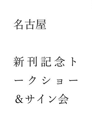 9月2日(土)名古屋開催【斎藤一人・人間力】 出版記念トークライブチケット@