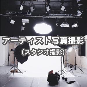 アーティスト写真撮影(スタジオ撮影)