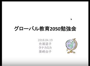 【動画】OMU×地球市民塾「グローバル教育2050勉強会⑴」2018年4月19日開催