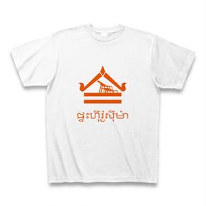 ひろしまハウスTシャツ ホワイト+オレンジ
