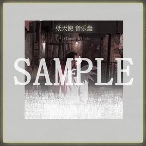 『廃街の紙天使たちへ』サウンドトラック