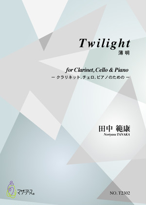 T2302 Twillight(Clarinet, Cello & Piano/N. TANAKA /Full Score)