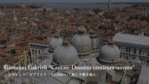 ジョヴァンニ・ガブリエリ「主に向かいて新しき歌を歌え」