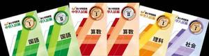 教育開発出版 新小学問題集 中学入試編 算数 Ⅰ,Ⅱ,Ⅲ 2020年度版(=2019年度版と同じ,改訂なし)各学年(選択ください) 問題集本体と別冊解答つき 新品完全セット ISBN なし