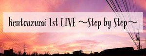 kentoazumi 1st LIVE チケット ~Step by Step~