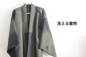 洗える着物・サイズL 織部