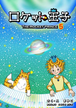 【絵本】ロケット王子 5