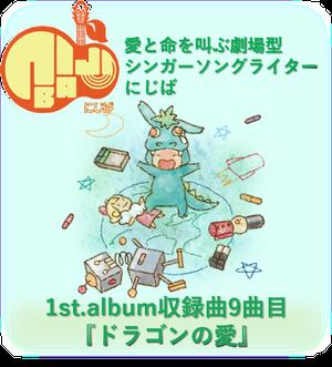 『ドラゴンの愛』人間って素晴らしくてさ~full album~9曲目 音源のみ(.mp3)【にじば1st.album収録曲】