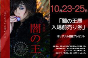10/24-25 闇の王展2020 入場前売り券