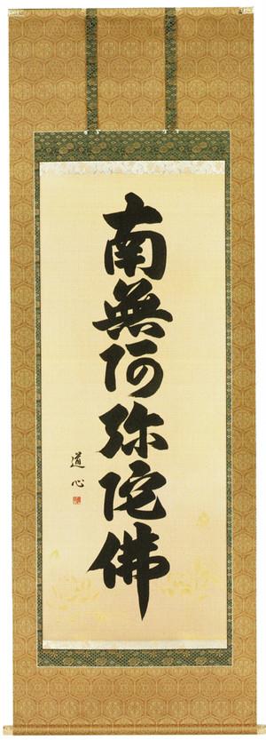 六字名号 藤沢道心 尺八立 A141